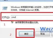 win7下dns缓存怎么清除?命令行清除win7中dns缓存