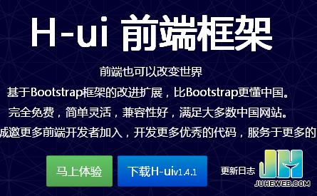 基于Bootstrap改造的国产前端框架 H-ui