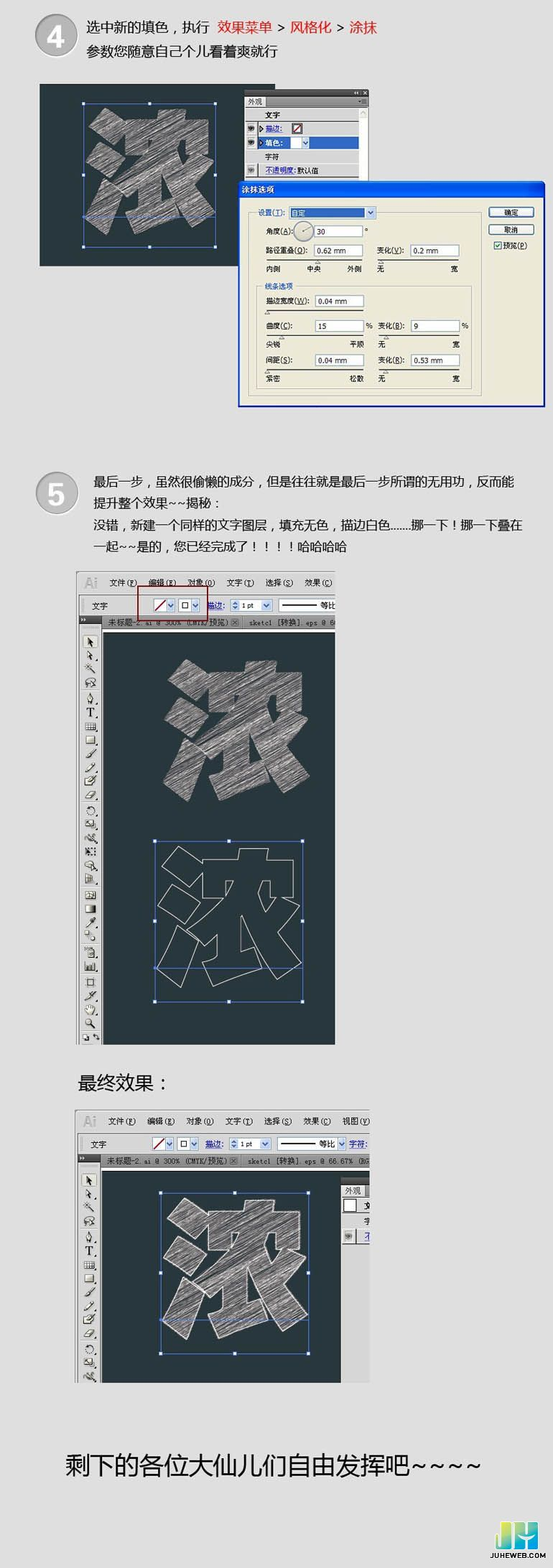 Illustrator制作逼真的彩色粉笔字教程
