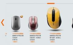 jQuery实现支持鼠标滚轮的产品图片横向滚动