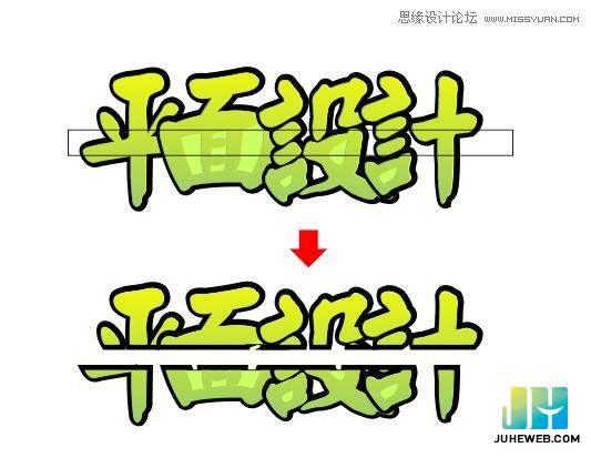 CorelDraw简单中文字体排版设计制作