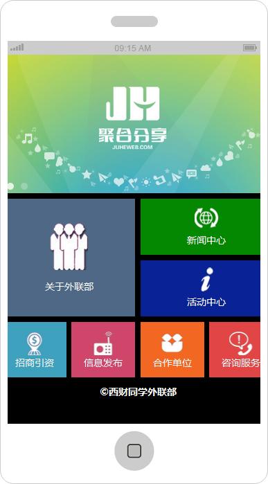 彩色触摸大图模块wap手机html网站模板