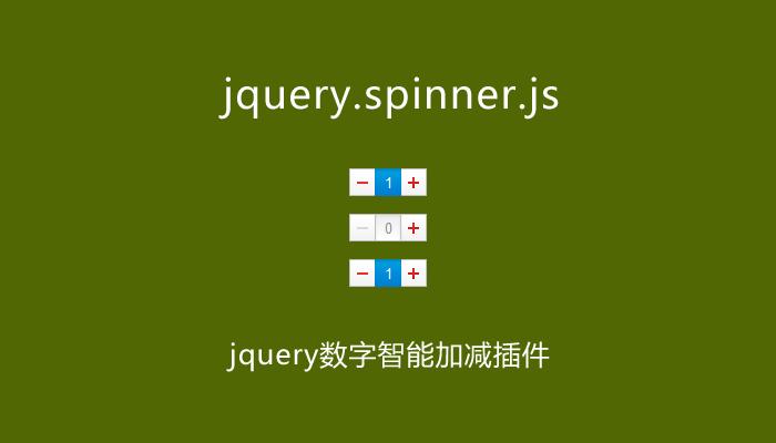 一款数字加减jquery.spinner插件