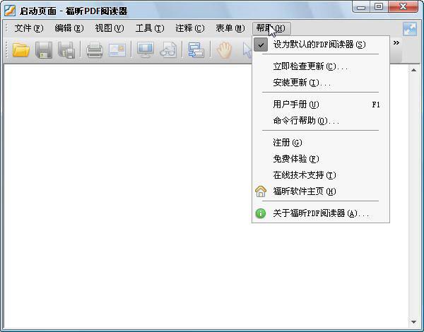福昕阅读器简体中文FoxitReader_5.3.1.0606