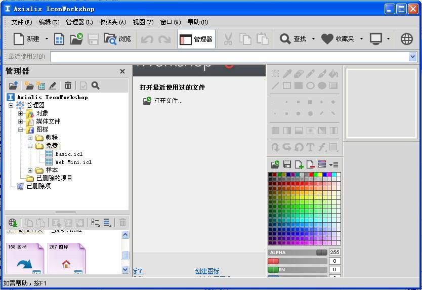 IOC图标制作软件AxialisIconWorkshopV6.10汉化版