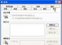 给Outlook Express自动添加邮件签名