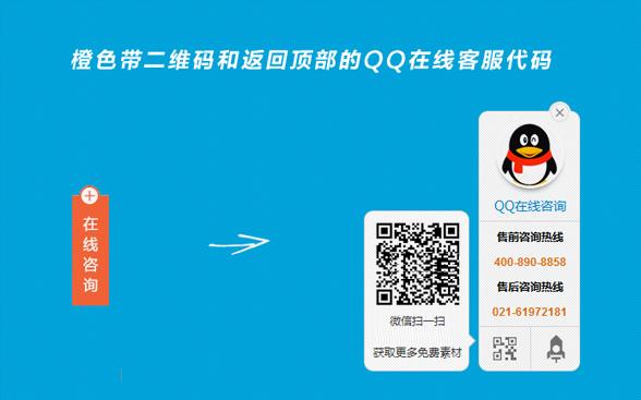 带二维码返回顶部的QQ在线客服代码