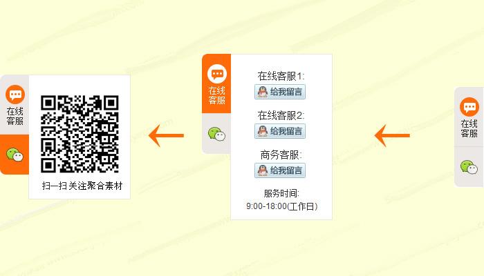 带微信二维码切换的QQ在线客服代码特效