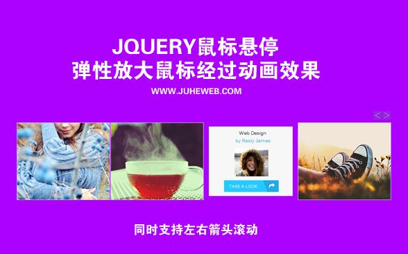 jQuery鼠标悬停弹性放大鼠标经过动画效果插件