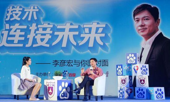 百度李彦宏与90后谈择业:80后毕业进体制 悲哀!