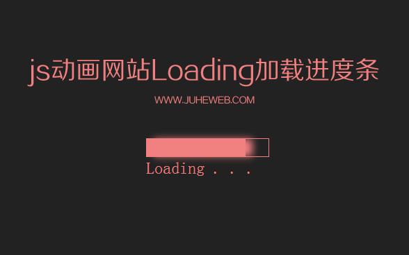 js动画网站Loading加载进度条