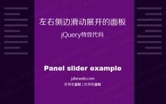 左右侧边滑动展开的面板jQuery特效代码