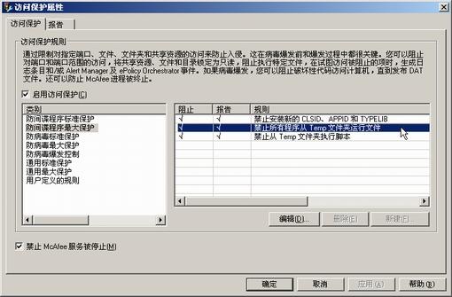 Mcafee(麦咖啡)8.5i 使用设置图解 --服务器 .
