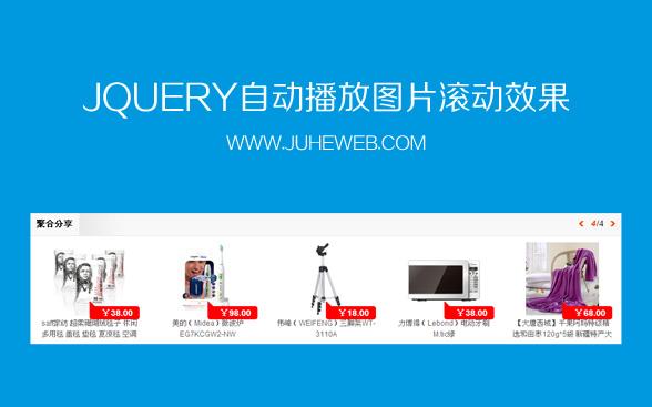 jquery自动播放图片滚动效果