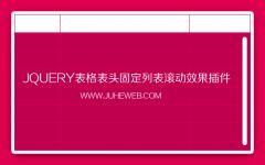 jQuery表格表头固定列表滚动效果插件