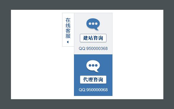 默认展开可自动隐藏的QQ在线客服代码