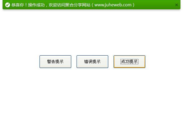 jQuery网页顶部显示操作提示插件