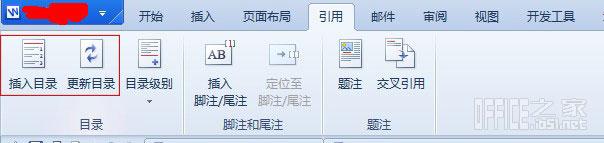 Word中如何自动生成目录为几十页纸的论文编排目录列表