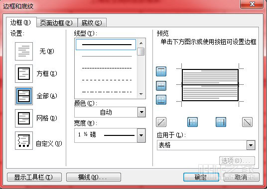 借助PhotoShop将Word中表格内容一次性转为图片格式