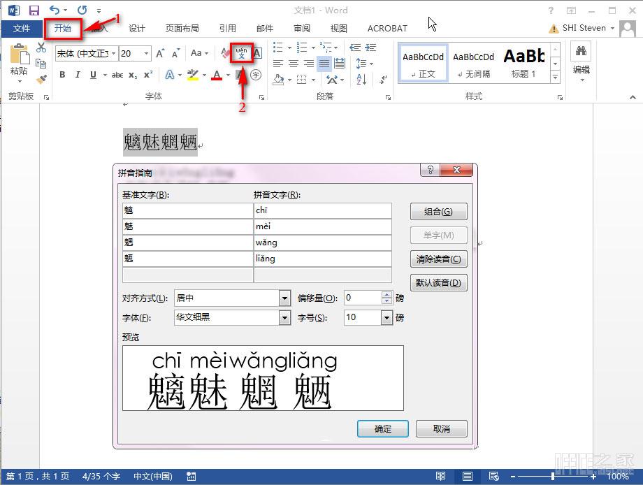 使用Word的拼音指南功能为汉字添加拼音并将汉字与拼音分离