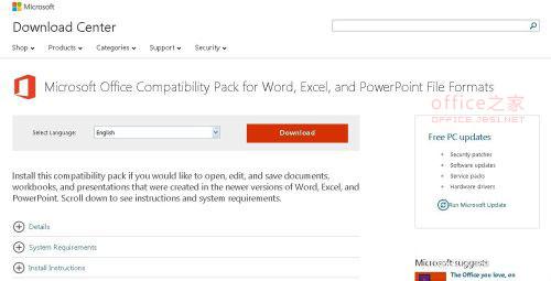 电脑打不开高版本Word创建的文件提示下载兼容包怎么办