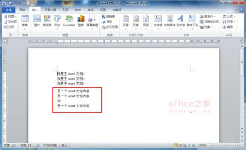 在Word文档中如何插入另一个Word文件的内容且可对内容进行管理