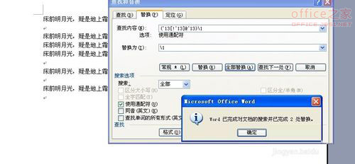 Word使用替换配合通配符删除连续重复段落和不连续重复段落