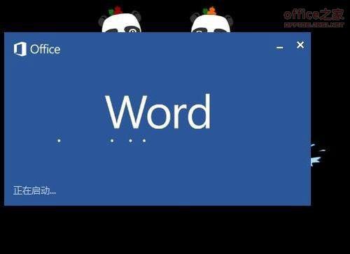 在Word中插入的图片如何只变大小不变形想怎么变就怎么变