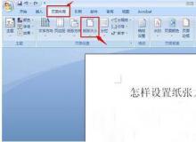 Word怎么自定义打印纸张大小默认打印纸张是A4、A3