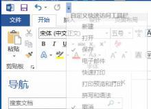 Word2007(2010/2013)空格变成小点如何将空格显示为空白