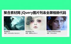 jQuery图片列表全屏显示相册代码