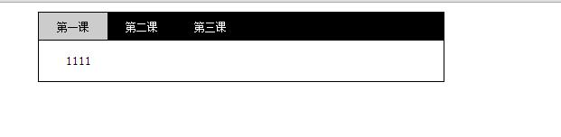 jQuery简单几行代码实现tab切换