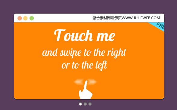 支持触摸拖动幻灯片焦点图jquery插件