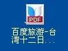 PDF转JPG:如何批量导出PDF中的图片?