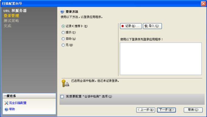 AppScan使用分享