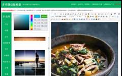 最新多美微信图文编辑器源码,自带600多种图文样式,微信专业排版工具,在线二维码生成器