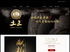 黑色大气通用企业模板(DEDE内核) 酒水类和中国风风格网站带数据