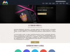 精品教育机构整站源码|DEDECMS教育机构模版