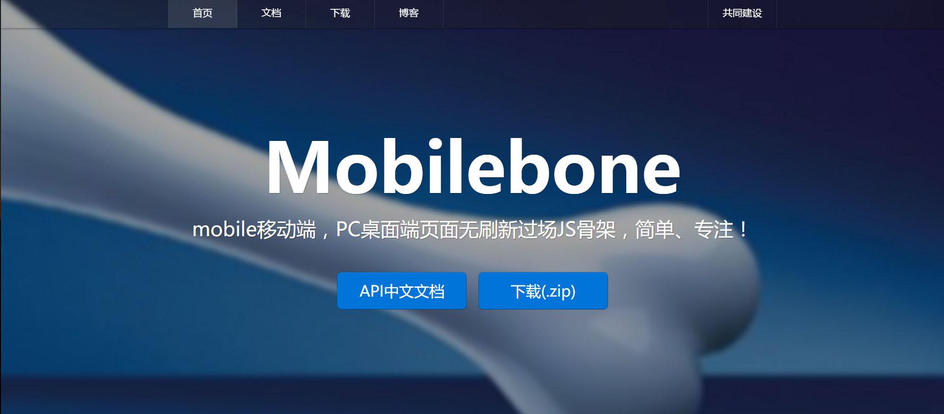 mobilebone.js-mobile移动web APP单页切换骨架
