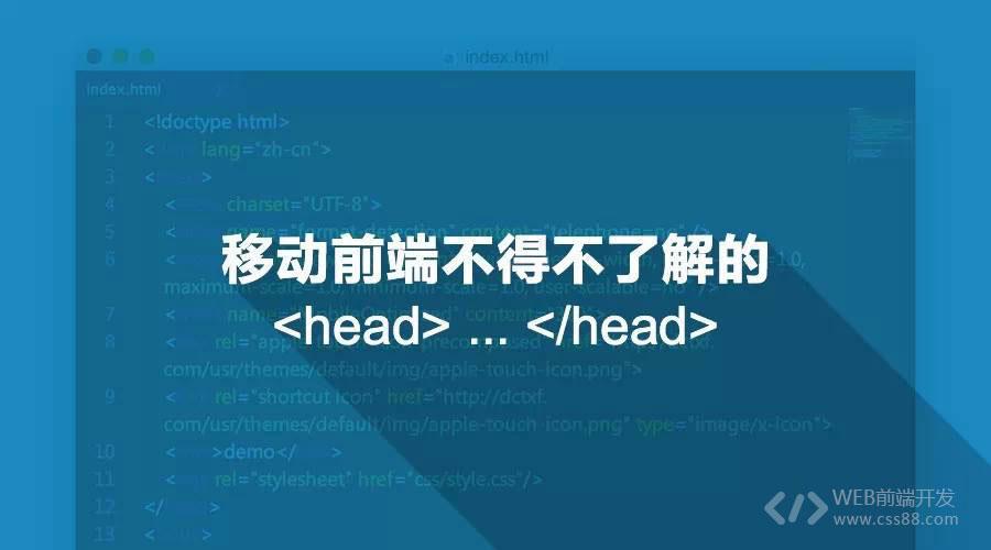 移动前端不得不了解的HTML5 head 头标签(2016最新版)